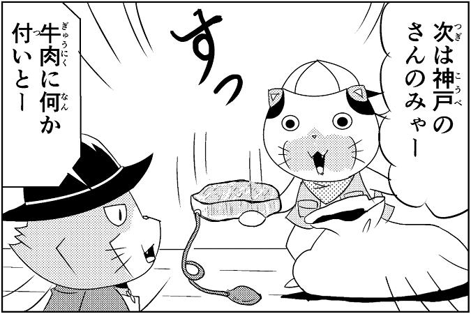 にゃっさん38-10