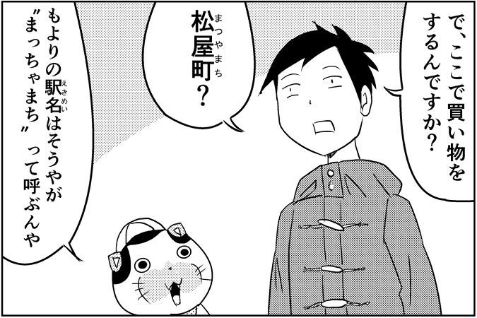 にゃっさん36-5