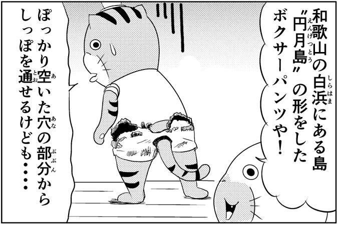 にゃっさん38-14