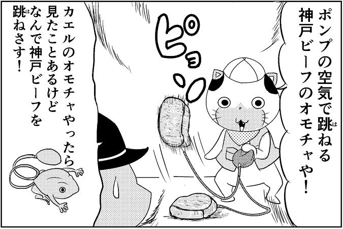 にゃっさん38-11