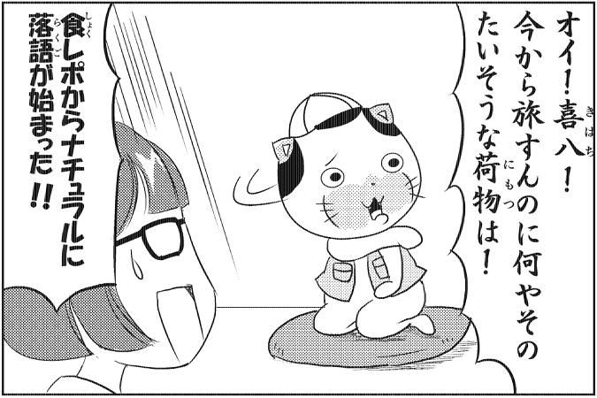 にゃっさん42-16