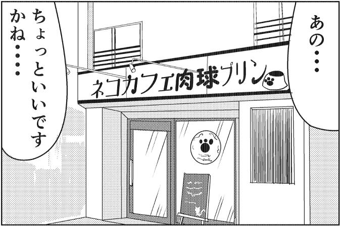 にゃっさん42-3