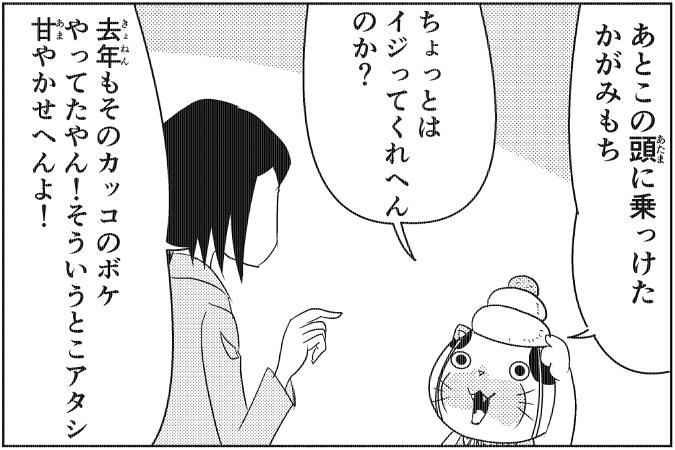にゃっさん40-6