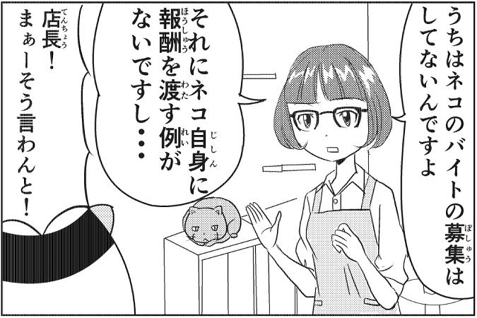 にゃっさん42-4