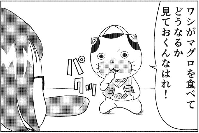 にゃっさん42-14
