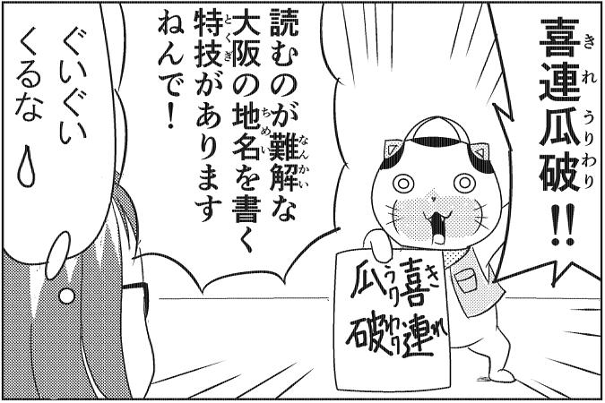 にゃっさん42-11