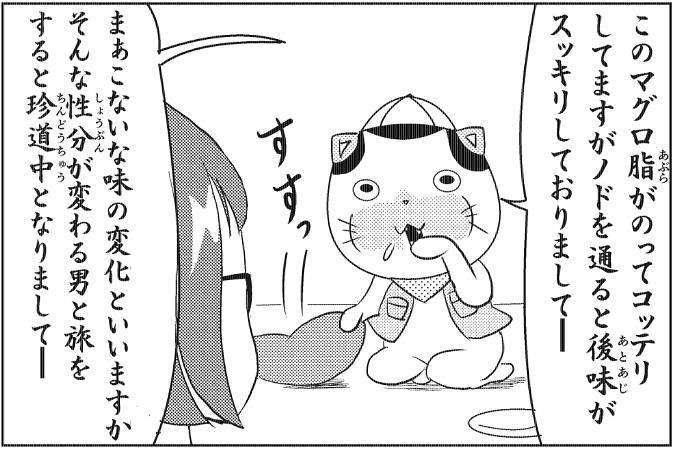 にゃっさん42-15