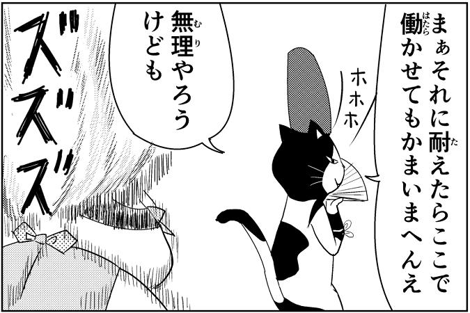 にゃっさん43-18