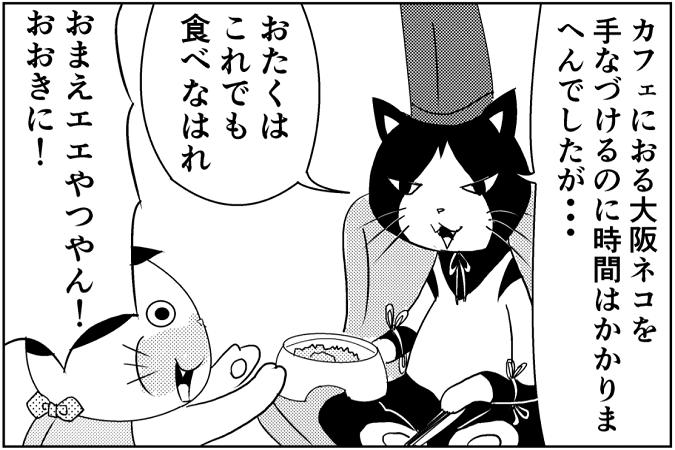 にゃっさん43-5