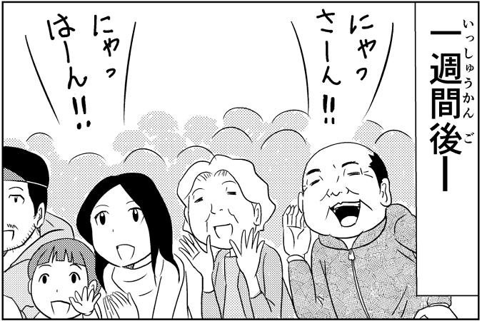 にゃっさん44-18
