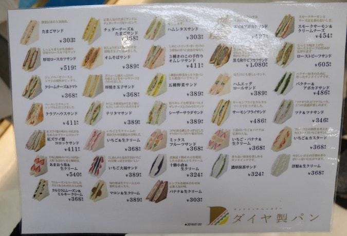 ダイヤ製パン メニュー