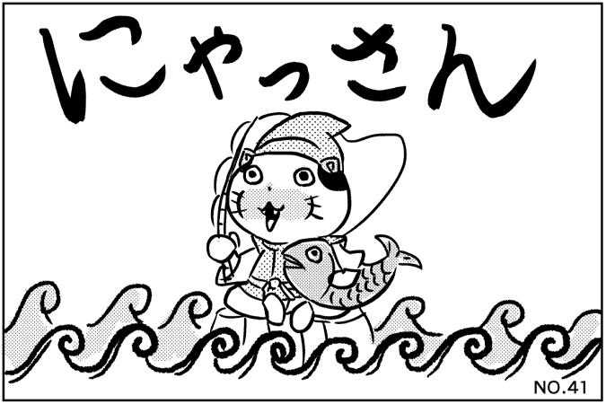 にゃっさん41-1