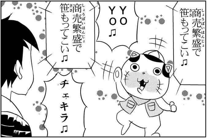 にゃっさん41-5