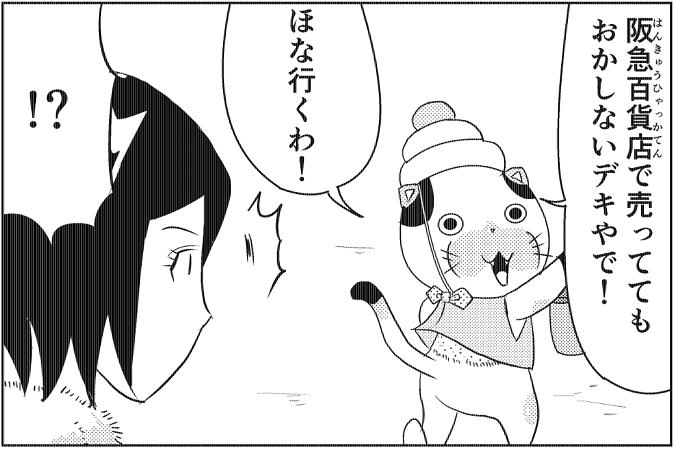 にゃっさん40-11