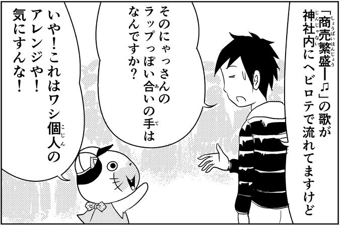 にゃっさん41-6