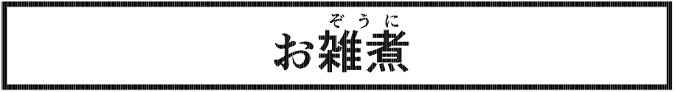 にゃっさん40-16