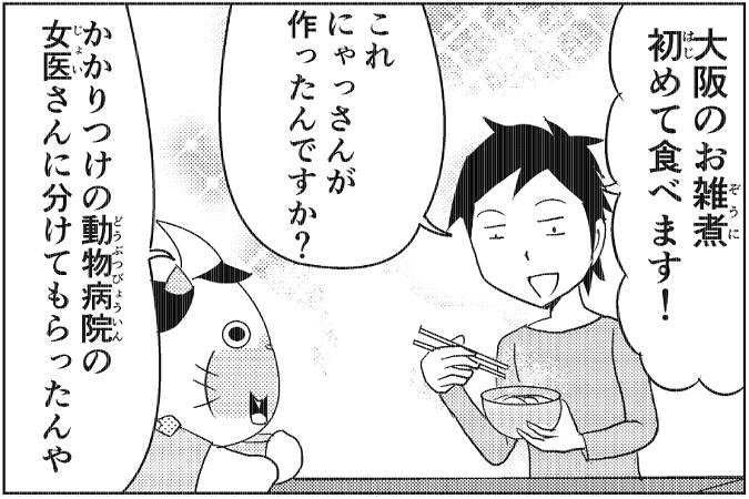 にゃっさん40-19