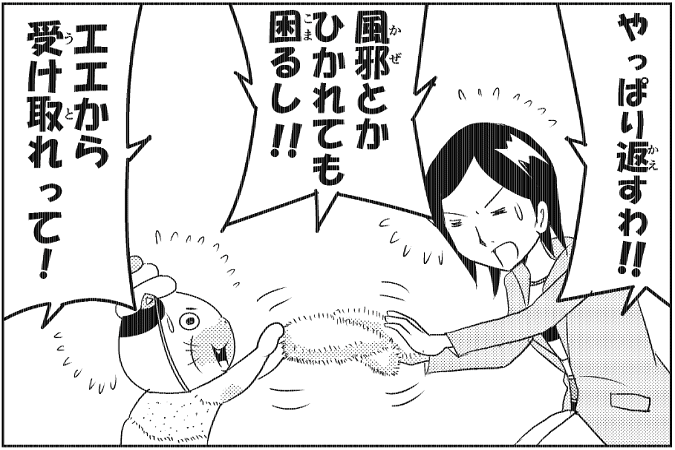 にゃっさん40-15