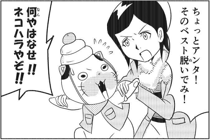 にゃっさん40-12