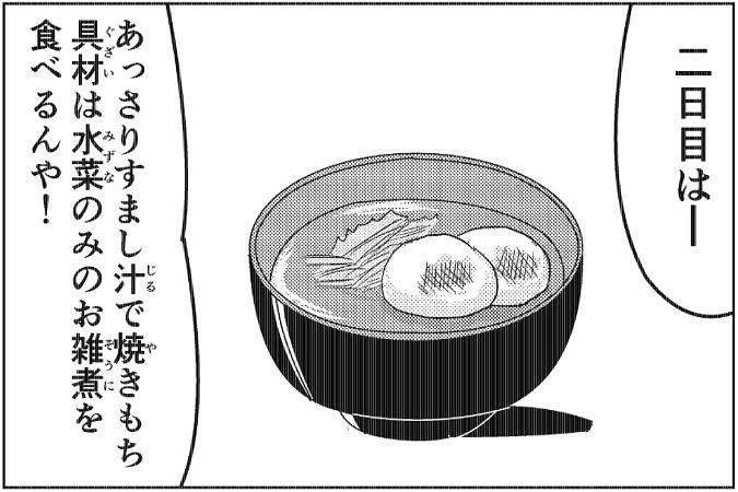 にゃっさん40-18