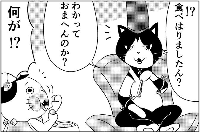 にゃっさん43-6