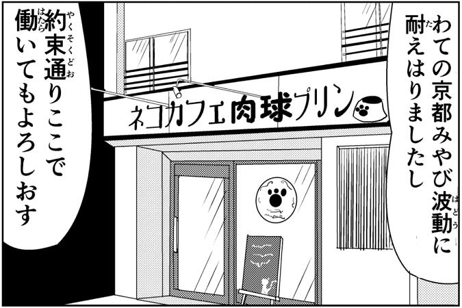 にゃっさん44-3