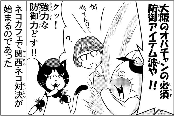 にゃっさん43-21
