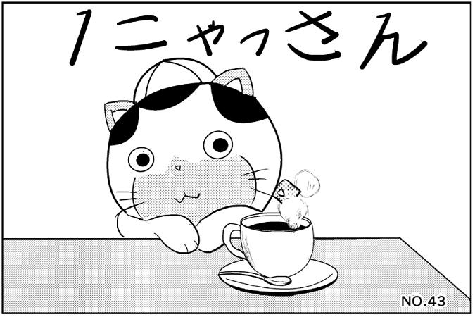 にゃっさん43-1