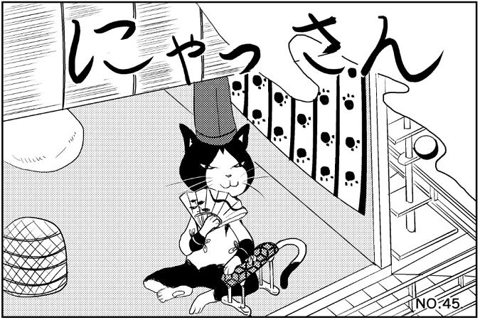 にゃっさん45-1