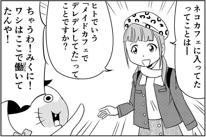 にゃっさん45-9