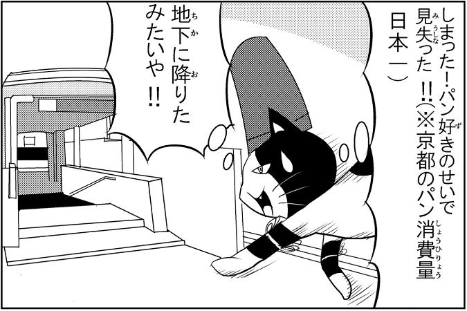 にゃっさん45-15