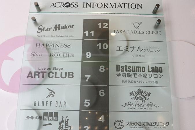 ナル 心斎橋 エミ クリニック